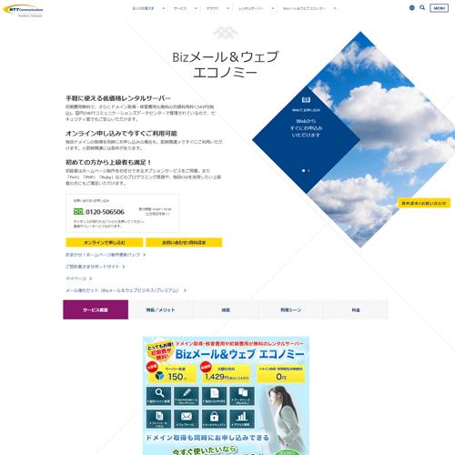 NTTコミュニケーションズ Bizメール&ウェブ エコノミー