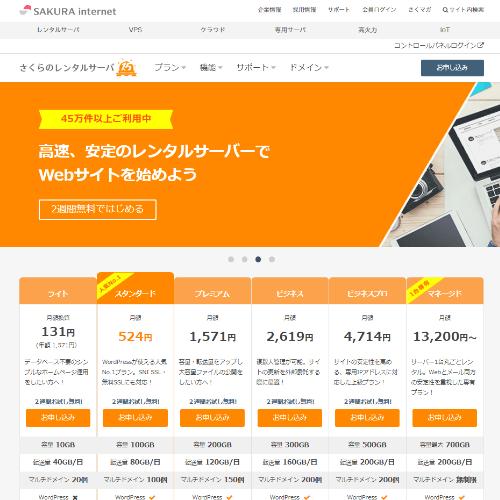 さくらのレンタルサーバ