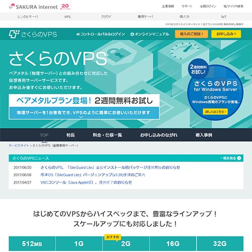 vps_sakura