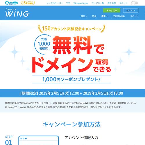 ConoHaWING(コノハウィング)