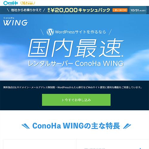 conoha_wing