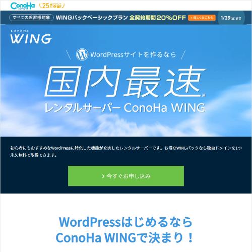conoha_wing1