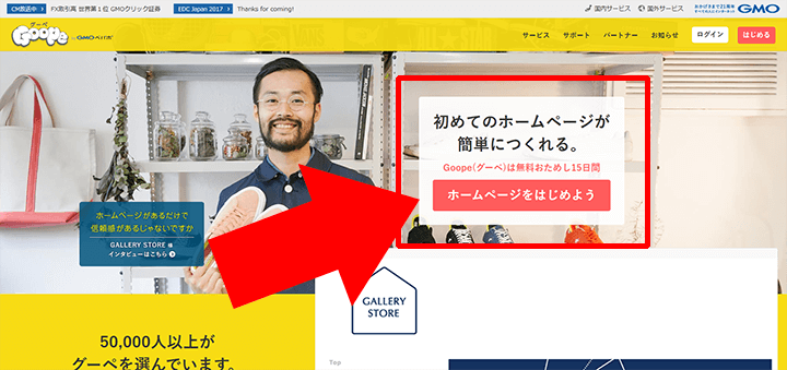 『ホームページをはじめよう』のボタンをクリック
