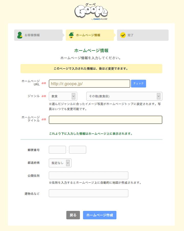 ホームページ情報登録
