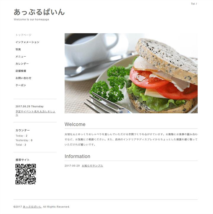 デフォルトのホームページ