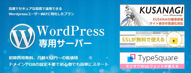 WordPress専用サーバー