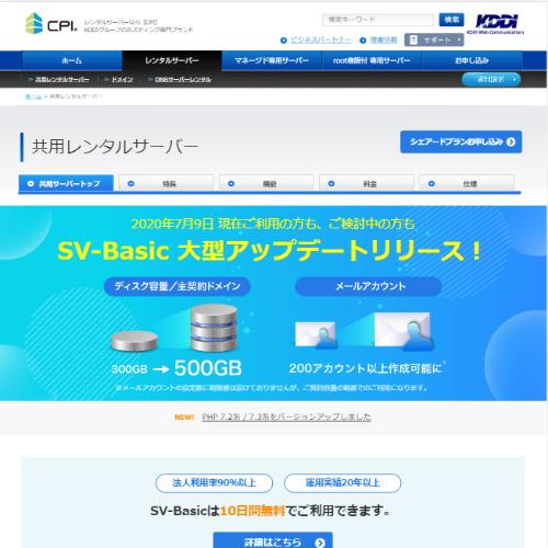 KDDIウェブコミュニケーションズCPIのSV-Basic