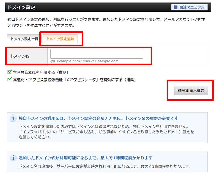 「ドメイン追加設定」のタブをクリック