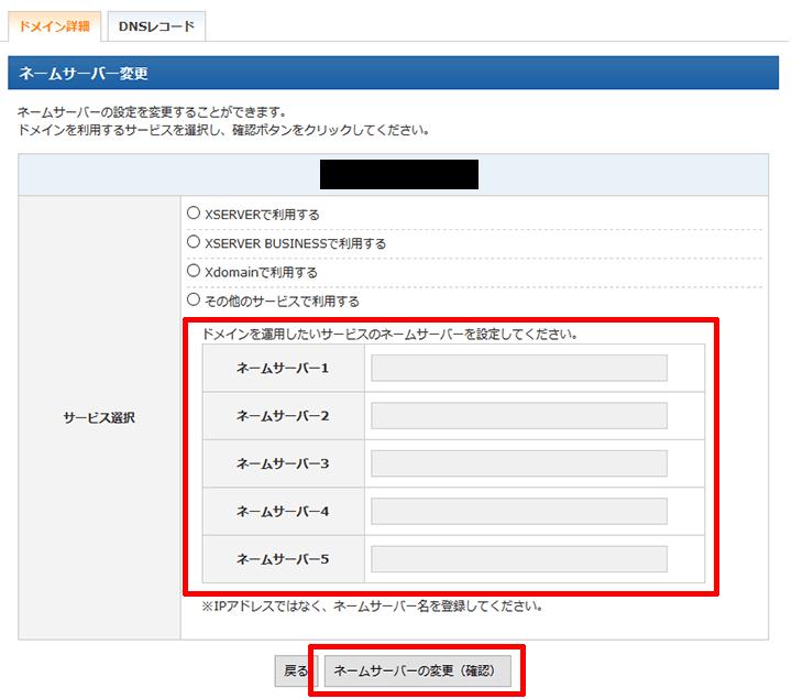 ドメインを利用するサービスを選択し、確認ボタンをクリック