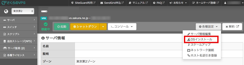 サーバー詳細から「OSインストール」を選ぶ