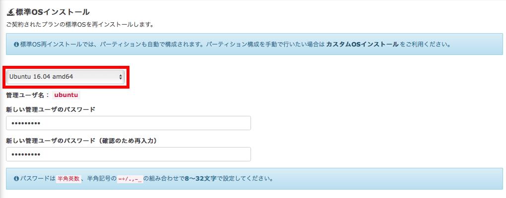 管理ユーザのパスワードを入力