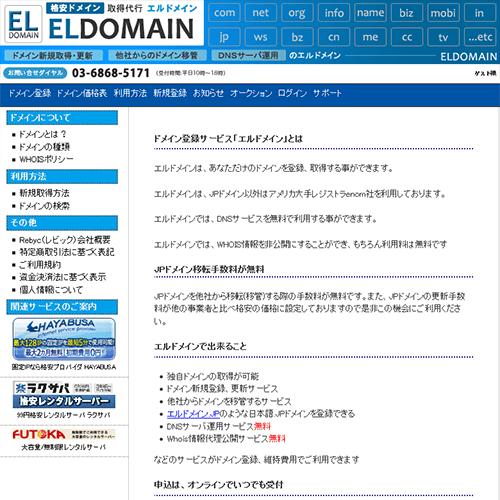 tn_eldomain