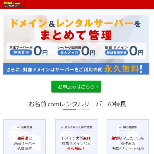 お名前.com(レンタルサーバー)
