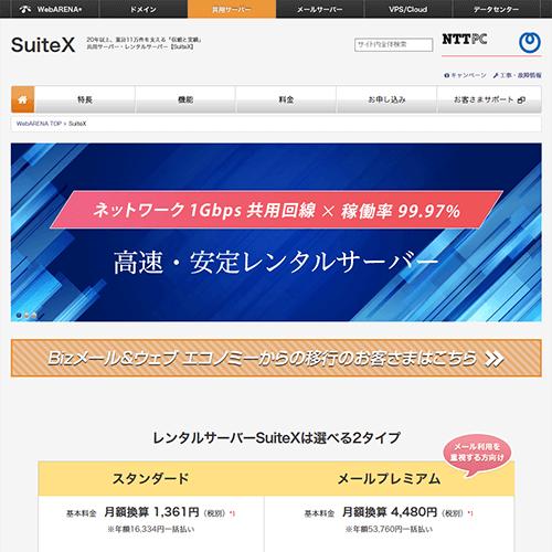 WebARENA SuiteX