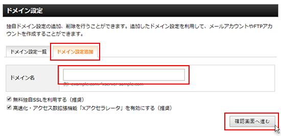 「ドメイン設定の追加」をクリック