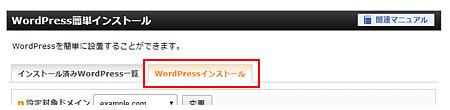 「WordPressインストール」をクリック